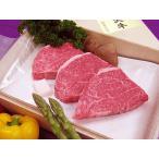 最高級熟成米沢牛 A5等級メス シャトーブリアン ステーキ用 360g(120g×3枚) 黒箱入