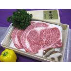 最高級熟成米沢牛 A5等級メス リブロース ステーキ用 600g(200g×3枚) 桐箱入