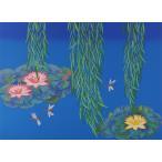 モネ 睡蓮 花 絵画 和風 平松礼二 「モネの池・赤蜻蛉」 リトグラフ 版画 額付き