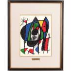ジョアン・ミロ 抽象画 絵画 オリジナルリトグラフ 版画 「ノーサイン・7」 額付き