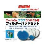 エーハイム アクアコンパクト用 フィルターパッドセット 1セット