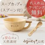 離乳食【agney*公式】お名入れタイプA スープカップセット スプーン付き【食洗機対応・ラッピング無料】【ベビー・こども用食器】