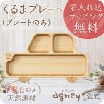 ショッピングラッピング無料 誕生日【agney*公式】【男の子】お名入れタイプB くるまプレート【食洗機対応・ラッピング無料】【ベビー・こども用食器】