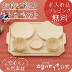 お食い初め トレーセット <名入れタイプB>【 出産祝い 男の子 女の子 ベビー 赤ちゃん おしゃれ 食器セット 人気 日本製 アグニー agney 】