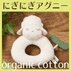 ガラガラ【agney*公式】【オーガニックコットン】☆にぎにぎアグニー☆【日本製・ラッピング無料・赤ちゃん】