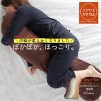 抱き枕  ロング マイクロファイバー カバー付 日本製