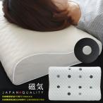 磁気枕 磁気まくら 磁気 マクラ ぐっすり 肩こり コリ リラックス コリでお悩みの方にお勧めの枕 沖縄へは追加送料が必要