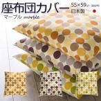 座布団カバー 55X59 おしゃれ サイズ マーブル 日本製