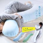ショッピング朝までクール 抱き枕 妊娠中 抱き枕カバー アイスポイント 枕 まくら 肩こり