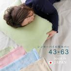 枕カバー 43x63 タオル地 おしゃれ ピロケース 日本製 サイズ