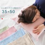 枕カバー 35x50 タオル地 おしゃれ 日本製 サイズ