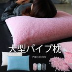 枕 パイプ 43x63 パイプ枕  ストロー 日本製
