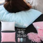 パイプ枕 パイプ パイプ中材 ストロー 枕 まくら 35x50cm 日本製 送料無料(一部地域を除く)