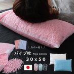パイプ枕 パイプ パイプ中材 ストロー 枕 まくら 30x50cm 日本製 送料無料(一部地域を除く)