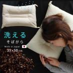 洗えるそばがら枕  35x50cm 中身の出し入れで高さ調整可能  日本製