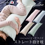 抱き枕 ロング枕 ストレート 抱き枕専用カバー付き ロングサイズ 43x120cm  日本製 妊娠中 妊婦 女性 男性