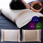 枕 そばがら枕 【日本製】 大型 43x63cm カバー+本体まくら 中身の出しいれで高さ調整可能 きれいな薫蒸そばがら使用