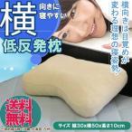 枕 まくら 横向きに寝やすい枕 低反発 カバー 肩こり 首こり