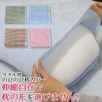 枕カバー タオル地 32×52 ストライプ ピロケース  シンカーパイル のびのび筒型枕カバー いろいろなサイズの枕に対応