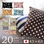 枕カバー 43×63 ピロケース おしゃれ 20COLOR 日本製 綿100% まくらカバー