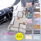 選べる6柄 枕カバー ピロケース 国産 綿100% サイズ35x50cm