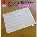 メッシュ ネット パイプ枕用 取替え用ネット 枕カバー 日本製 サイズ30x50cm 送料無料