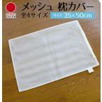 メッシュ ネット パイプ枕用 取替え用ネット 枕カバー 日本製 サイズ 35x50cm