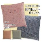 座布団カバー ザブカバー 綿100% 花ちりめん グリーン ちりめん サイズ55x59cm【日本製】