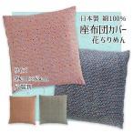 座布団カバー 綿100% 花ちりめん  【八端判】サイズ59x63cm【日本製】