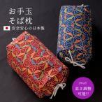 お手玉枕 ごろ寝 そばがら枕 まくら サイズ20x30cm 日本製 携帯 ミニ枕 小枕