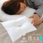 ウォッシャブル枕 洗える 頸椎サポート 頸椎安定 肩こり ピロー 快眠 快適 清潔  43x63cm