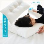 ロータイプ 低め ひくめ まくら 枕 マクラ 頸椎サポート 頸椎安定 ピロー 洗える 43x63cm 【日本製】