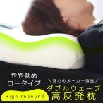 枕 まくら 高反発 肩こり 首こり ダブルウェーブ ネックピローの画像