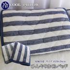 接触冷感 枕パッド 枕カバー ひんやりまくらパッド 50x58cm