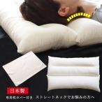 枕 枕カバー 43x63  ストレートネック 日本製 ネックピロー