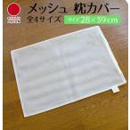 メッシュ ネット パイプ枕用 取替え用ネット ジュニア  枕カバー 日本製 サイズ28×39cm 送料無料