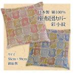 座布団カバー 55X59 彩小紋 銘仙判 55x59cm 綿100% 日本製