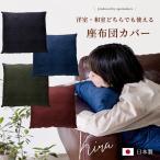 座布団カバー 綺羅 55×59cm 日本製 おしゃれ 無地 洋室 和室