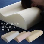 枕 まくら 低反発枕 洗える低反発枕 ウォッシャブル 洗える 清潔 高さが選べる