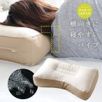 枕 まくら 横向き枕 パイプまくら 高め ボリューム