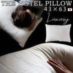 枕 ホテル やわらか 43x63  日本製