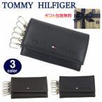 TOMMY HILFIGER キーケース 31TL17X005 トミーヒルフィガー ブラック/ブラウン  型押しロゴ レザー 6連フック トミー 2カラー ag-885700