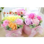 Yahoo!アグレアーブル花やソープフラワー お手軽サイズ 誕生日 結婚 お祝い 香り フレグランス ギフト プレゼント 造花  アレンジ せっけん女性 フラワーソープ「シャボンフラワー/S」