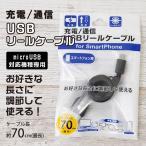 充電/通信USBケーブル リールタイプ microUSB アンドロイド android マイクロUSB ケーブル スマホ スマートフォン 充電