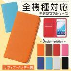 ショッピングphone AQUOS PHONE ハイエンドカラー 手帳型スマホケース 手帳型ケース カバー 全機種対応 ベルトなし マグネットなし アクオス sh04h sh01f sh04g 402sh r mini shv32