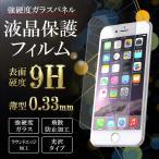 iPhone 保護フィルム 強化ガラス iPhone8 iPhone7 iPhone6 iPhone5 SE Plus 対応 アイフォン 薄型 硬度9H 液晶保護シート アイフォン8