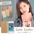ショッピングphone AQUOS PHONE ラムレザー 本革 手帳型スマホケース 手帳型ケース カバー 全機種対応 ベルトなし アクオス sh04h sh01f sh04g 402sh r mini shv32