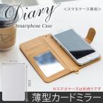 スマホミラー 鏡 薄型 カード 手帳型スマホケース 手帳型ケース 手帳カバー 手帳ケース