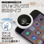 セルフショット用クリップレンズ広角タイプ 広角レンズ 自撮り iPhone Android iPhone7 アイフォン アンドロイド AQUOS