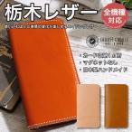 栃木レザー ケース 手帳型 HUAWEI ZenFo